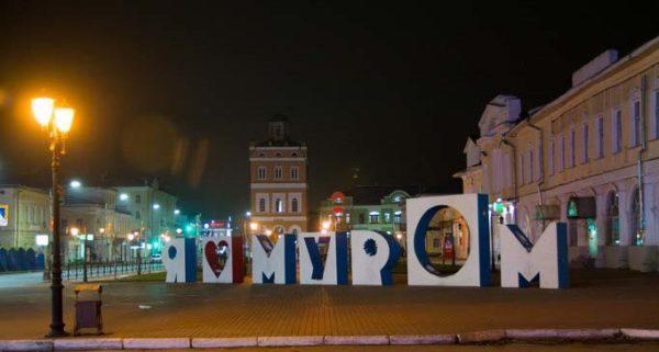 Дивеево - Муром